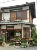 花屋 富士濃造園