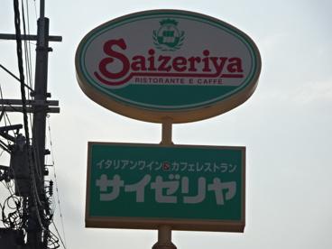サイゼリヤ イオン高槻店の画像1