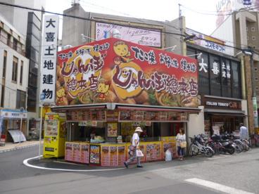 じゃんぼ總本店 阪急高槻市駅北口店の画像1