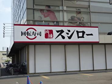 スシロー 高槻辻子店の画像1