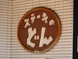 ステーキのどん 高槻東店