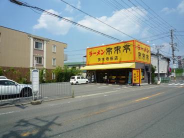 来来亭 茨木寺田店の画像1