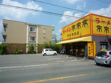 来来亭 茨木寺田店の画像2