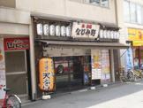 新 酒場 なじみ野 阪急高槻市駅前店