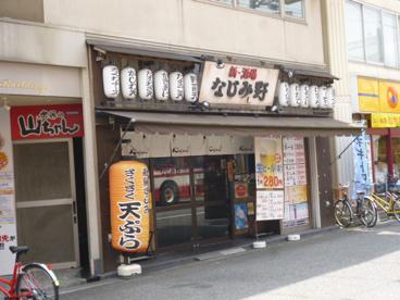 新 酒場 なじみ野 阪急高槻市駅前店の画像1