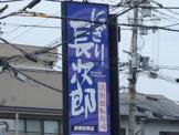にぎり長次郎高槻高西店