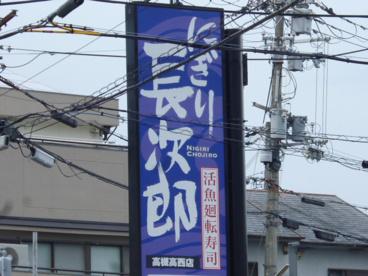 にぎり長次郎高槻高西店の画像1