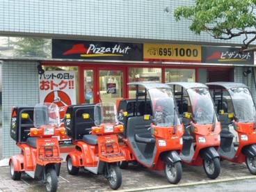 ピザハット富田店の画像1