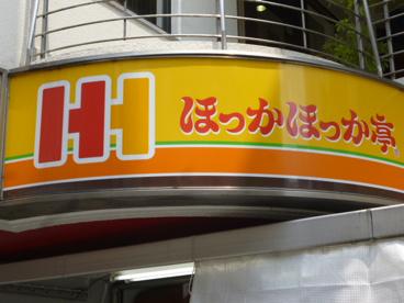 ほっかほっか弁当緑ケ丘店の画像1