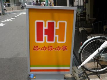 ほっかほっか弁当緑ケ丘店の画像2