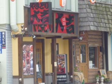 やきとり大吉高槻市役所前店の画像1