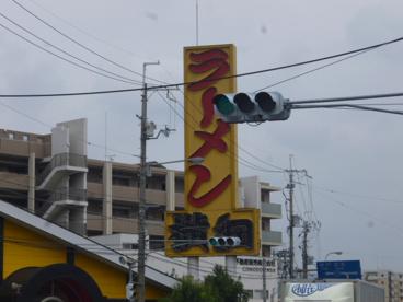 ラーメン横綱 高槻店の画像1