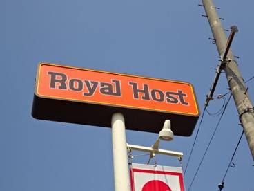 ロイヤルホスト 高槻店の画像1