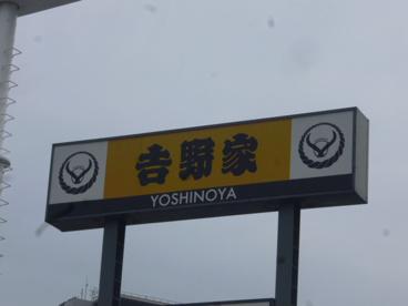 吉野家 JR高槻駅前店の画像1