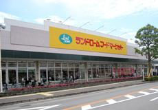 ランドロームフードマーケット都賀店の画像1