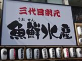 三代目網元 魚鮮水産 阪急高槻市駅前店