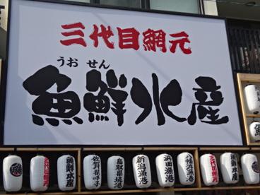 三代目網元 魚鮮水産 阪急高槻市駅前店の画像1
