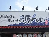 源ぺい 高槻松川店