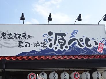 源ぺい 高槻松川店の画像1