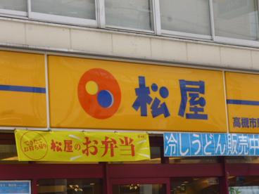 松屋 富田店の画像1