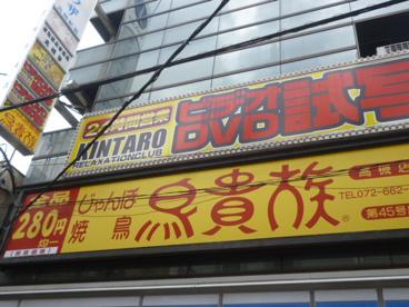 鳥貴族摂津富田店の画像1