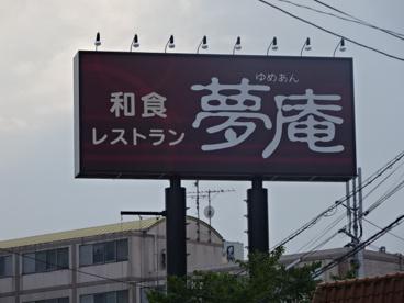 夢庵 高槻富田店の画像1