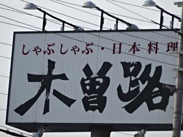 しゃぶしゃぶ 日本料理 木曽路 高槻店の画像1