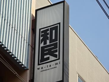 JAPANESEDINING「和民」高槻の画像1
