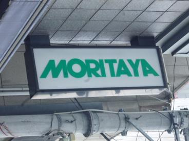 モリタ屋北園店の画像1