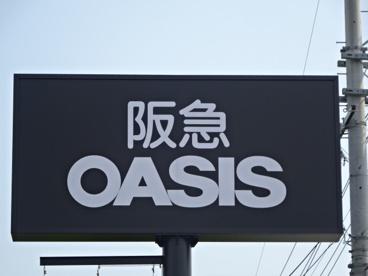 阪急オアシス高槻川西店の画像1
