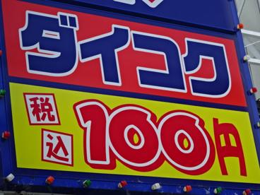 ダイコクドラッグNEW阪急高槻市駅前店の画像2