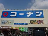 ザ・100円SHOPダイソーコーナン高槻上牧店