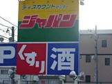 ジャパン・高槻下田部店