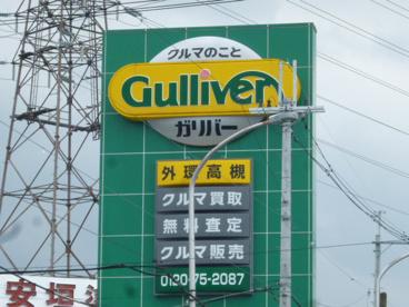 ガリバー 171摂津富田店の画像1