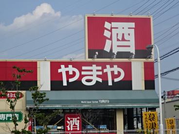 ザ・ダイソー・やまや高槻奈佐原店の画像1