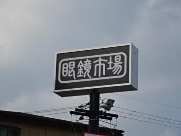 眼鏡市場高槻西冠店の画像1