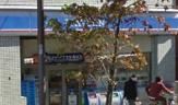 ローソン 西巣鴨駅前