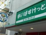 まいばすけっと荻窪4丁目店