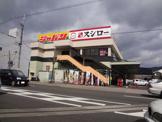 ジャパン 山科店