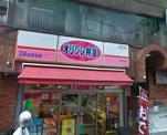 オリジン弁当 三軒茶屋店