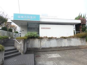 福島内科医院の画像1