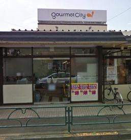 グルメシティ三鷹中原店の画像1