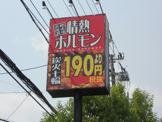 情熱ホルモン 高槻岡本酒場