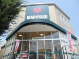 スーパーマルヤス・阿武野店