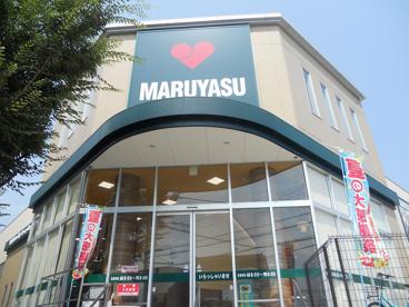 スーパーマルヤス・阿武野店の画像1
