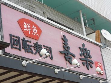 回転寿司喜楽の画像1