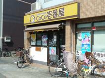 CoCo壱番屋 阿倍野昭和町店