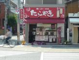 たこたき丸幸水産 昭和町店