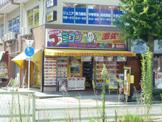スーパーポテト 昭和町店(TVゲームソフト・本体)