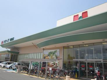 ハローズ岡南店の画像2
